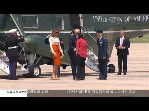 트럼프, '위기속 첫 순방길 5.19.17 KBS America News