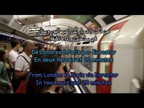 "London to Paris by Eurostar -video guide-Londres à Paris Eurostar""لندن إلى باريس على متن ""يوروستار"