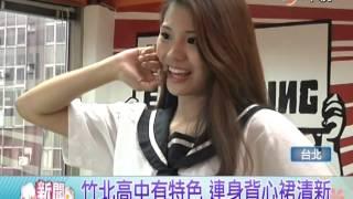 【中視新聞NEW一下】台灣高校制服選美 桃園永平工商奪冠