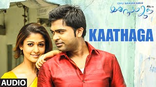 Presenting To You 'Kaathaga' Full Audio Song From Movie Idhu Namma Aalu , Music Composed By T.R Kuralarasan And...