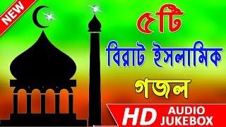 Video ৫ টি বিরাট ইসলামিক গজল || Top 5 Bangla Islamic Songs (Gojol) || Audio Jukebox MP3, 3GP, MP4, WEBM, AVI, FLV Maret 2019