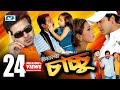 Chachu  Bangla Full Movie  Dipjol  Dighi  Shakib Khan  Apu Biswas  Misha Showdagor waptubes