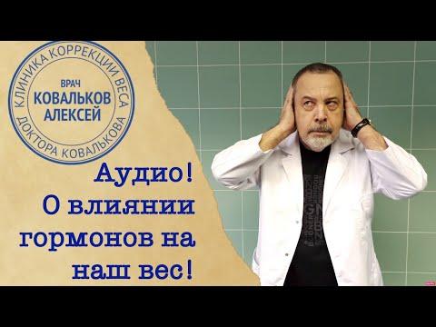 """Диетолог Ковальков о влиянии гормонов на наш вес в эфире радио """"Серебряный дождь"""""""