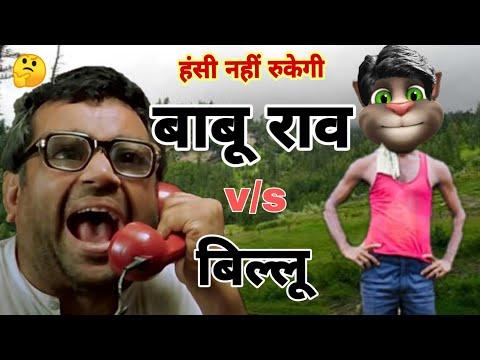 Paresh rawal vs billu funny call comedy | Talking tom funny comedy