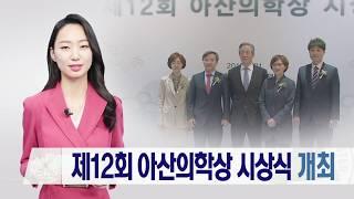 제12회 아산의학상 시상식 개최 미리보기