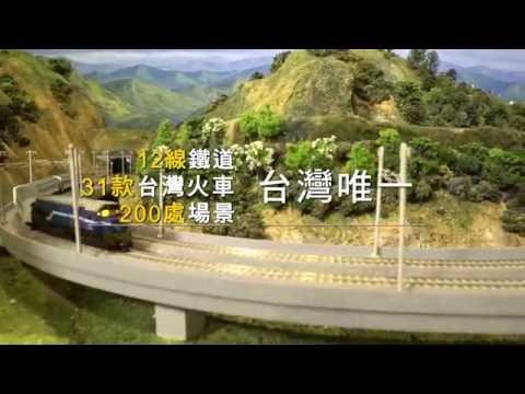 哈瑪星台灣鐵道館─東部篇