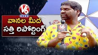 Bithiri Sathi Reporting On Rains   Funny Conversation With Radha   Teenmaar News