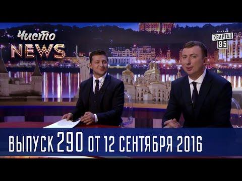 Ляшко призвал запретить Зеленского    Новый сезон ЧистоNews 2016 #290 (видео)