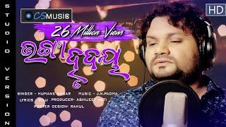 Video Bhanga Hrudaya Odia New Sad Song - Humane sagar - Studio Version official video - New Year Special MP3, 3GP, MP4, WEBM, AVI, FLV April 2019