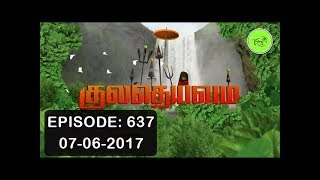 kuladheivam SUN TV Episode - 637 (07-06-17)