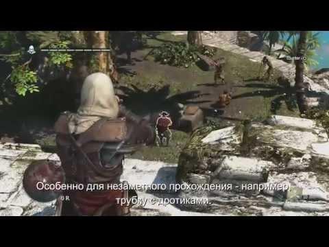 Assassin's Creed 4: Black Flag 13 минутный русский геймплей открытого мира на Карибах [RUS]