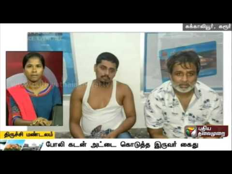 A-Compilation-of-Trichy-Zone-News-21-03-16-Puthiya-Thalaimurai-TV