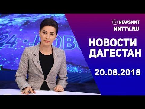 Новости Дагестан за 20.08.2018 год - DomaVideo.Ru