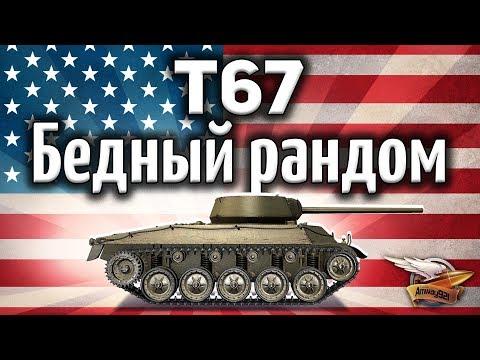 T67 - Бедный рандом - Она его имеет как хочет