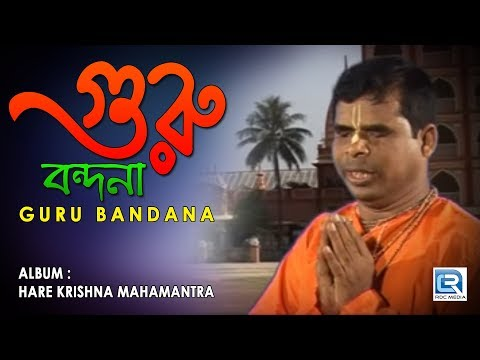 Video Guru Bandana | গুরু বন্দনা | Bangla Krishna Bhajan | Ram Kanai Das | Beethoven Records | Devotional download in MP3, 3GP, MP4, WEBM, AVI, FLV January 2017