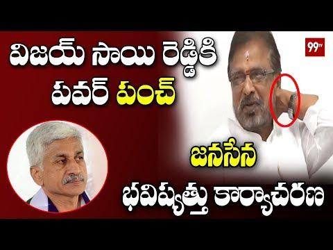 Janasena Leader Madasu Gangadharam Powerful Punch on Vijay Sai Reddy   Press Meet