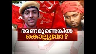 Video Party ordered, we killed: Shuhaib murder accused Akash Thillankeri | News Hour 21 Jan 2018 MP3, 3GP, MP4, WEBM, AVI, FLV April 2018
