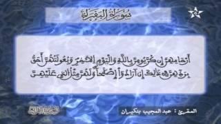 ماتيسر من الحزب 04 للمقرئ عبد المجيد بنكيران HD