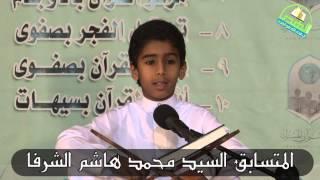 المتسابق السيد محمد هاشم الشرفا في مسابقة القرآن المشترك 1434هـ