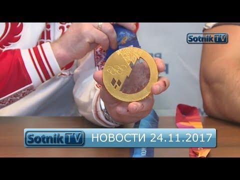 ИНФОРМАЦИОННЫЙ ВЫПУСК 24.11.2017