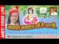 भागवत भगवान की है आरती | bhagwat bhagwan ki h Aarti | Rajendra krishna Pandey