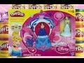 Play Doh Набор Волшебная карета Золушки Magical Carriage Disney Princess Cinderella