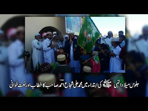 Speech And Naat Khawani By Muhammad Ali Shuja Ahmad In The Starting Or Milad March
