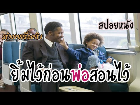 จากเซลล์ขายของสู่โบรกเกอร์หุ้นพันล้าน[สปอยหนัง] The Pursuit of Happyness-ยิ้มไว้ก่อนพ่อสอนไว้ (2006)