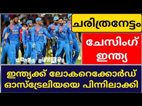 INDIA MADE A NEW WORLD RECORD | INDIA VS BANGLADESH | CRICKET NEWS MALAYALAM