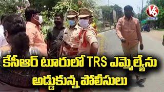 టీఆర్ఎస్ ఎమ్మెల్యేకు చేదు అనుభవం: Police Stops MLA Peddi Sudarshan Reddy | Warangal |
