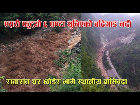 (यसरी फुट्यो ६ घण्टा थुनिएको बढीघाट नदि || रातारात भयो भागाभाग || Landslide at Badighat River - Duration: 13 minutes.)