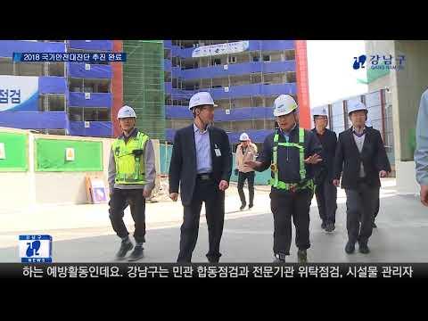 강남구, 2018 국가안전대진단 추진 완료