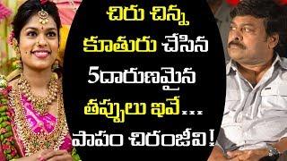 Video Mistakes Of Chiru Daughter In Life I Chiru Daughter Marriage Issues I Telugu Panda MP3, 3GP, MP4, WEBM, AVI, FLV Juli 2018
