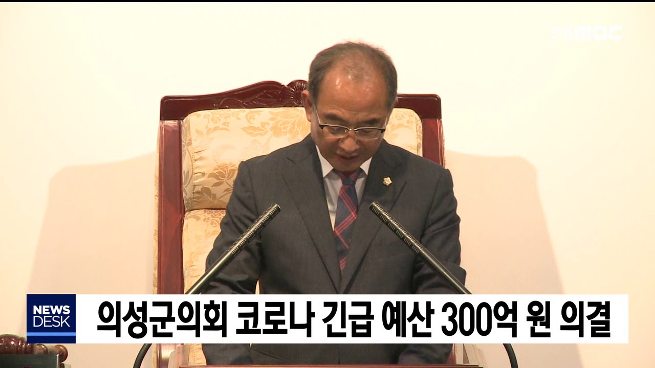 의성군의회 코로나 긴급 300억 원 의결