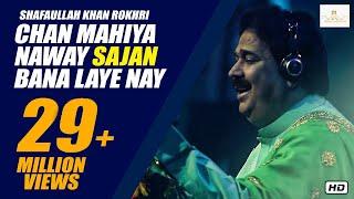 Video Chan Mahiya Naway Sajan bana laye Nay  ! Shafaullah Khan Rokhri, Folk Studio Season 1 download in MP3, 3GP, MP4, WEBM, AVI, FLV January 2017