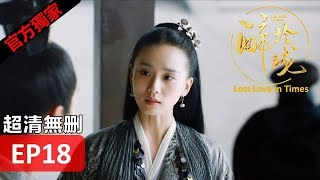 General Chinese Series - Lost love in Times - Eng Sub