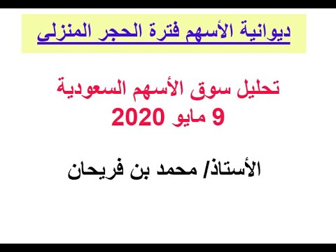 تحليل سوق الأسهم السعودية 9-5-2020