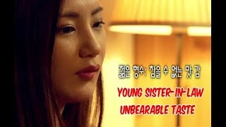 Young Sister-in-law: Unbearable Taste - Director's Cut (2017) 젊은 형수: 참을 수 없는 맛-감독판