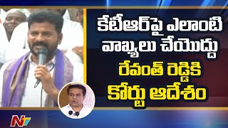 City Court Gives Injunction Order, Asks Revanth Reddy Not to Make any Remarks on KTR