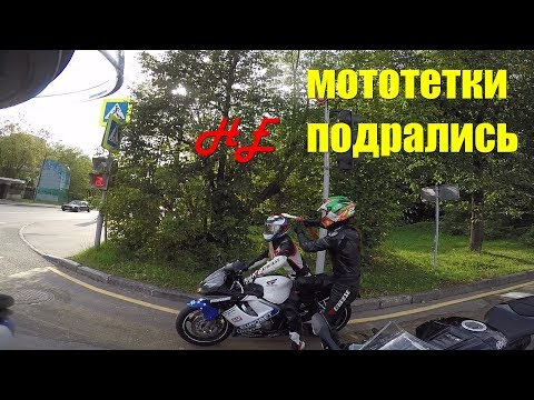 как мотобат ловит мотоциклистов видео