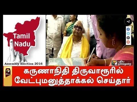 Karunanidhi-files-nomination-from-Thiruvarurconstituency