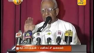 Shakthi Tv News 1st Tamil News - 28th August 2016