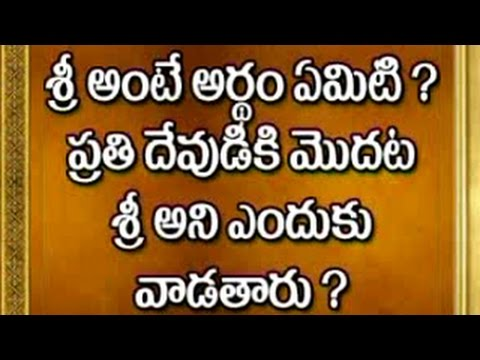 Why Use Sree in Front of Each God Name? - Dharma sandehalu - Episode 525 - Part 2