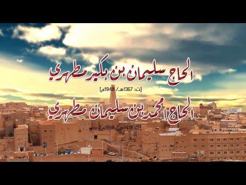 اليوم الدراسي التأبيني للعالمين الجليلين: الحاج سليمان بن بكير مطهري وابنه الحاج امحمد مطهري.