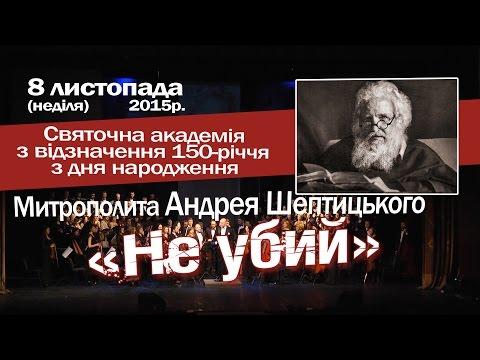 Урочиста академія з нагоди 150-річчя від дня народження Андрея Шептицького в Івано-Франківську