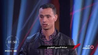 مشروع محمد العرش .. صناعة النسيج التقليدي