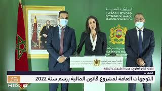 وزيرة الاقتصاد والمالية تكشف التوجهات العامة لمشروع قانون المالية لسنة 2022