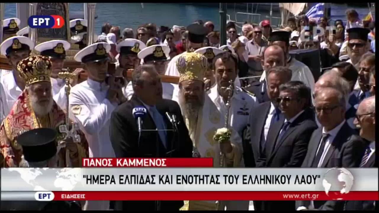 Π. Καμμένος: Ημέρα ελπίδας και ενότητας του ελληνικού λαού