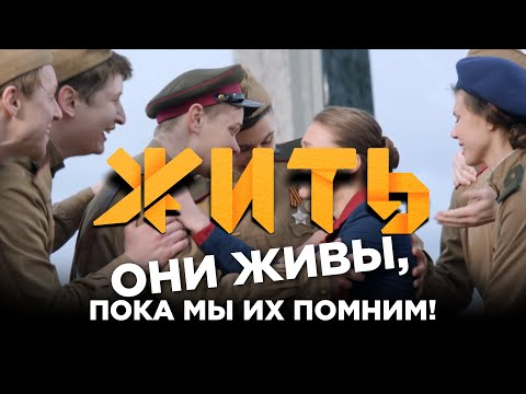 Они живы, пока мы их помним! #ЖИТЬ ко Дню Победы (видео)