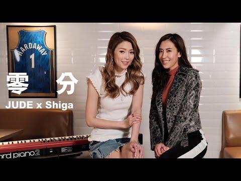 JUDE x Shiga 零分